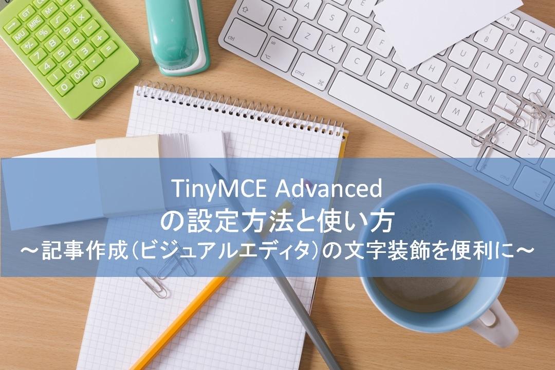 TinyMCE-Advanced