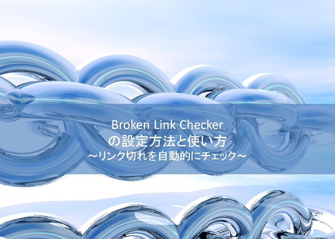 Broken_Link _Checker