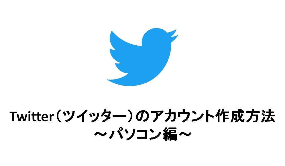 Twitter(ツイッター)のアカウント作成方法~パソコンから登録する方法