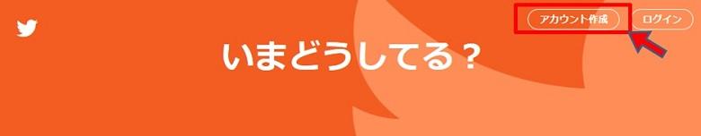 Twitter公式サイト