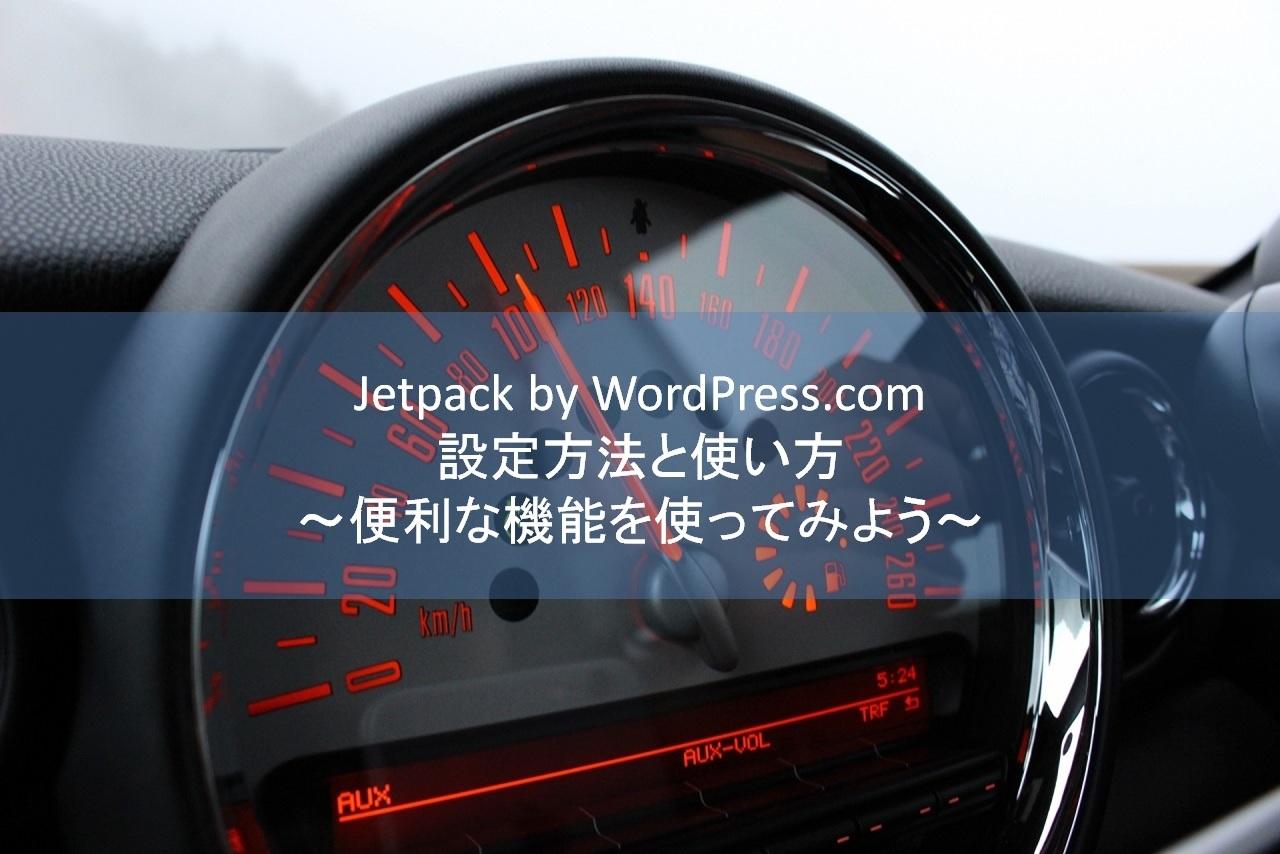 Jetpack by WordPress.comの設定方法と使い方~おすすめの機能を紹介