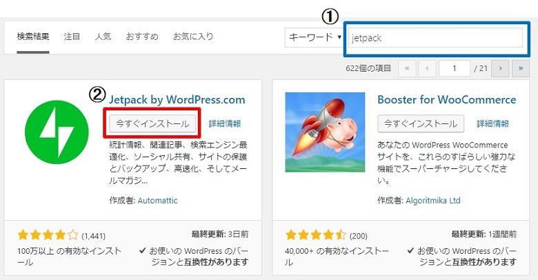jetpack by wordpress comの設定方法と使い方 おすすめの機能を紹介