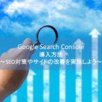 Google Search Console(サーチコンソール)の導入方法をわかりやすく解説!