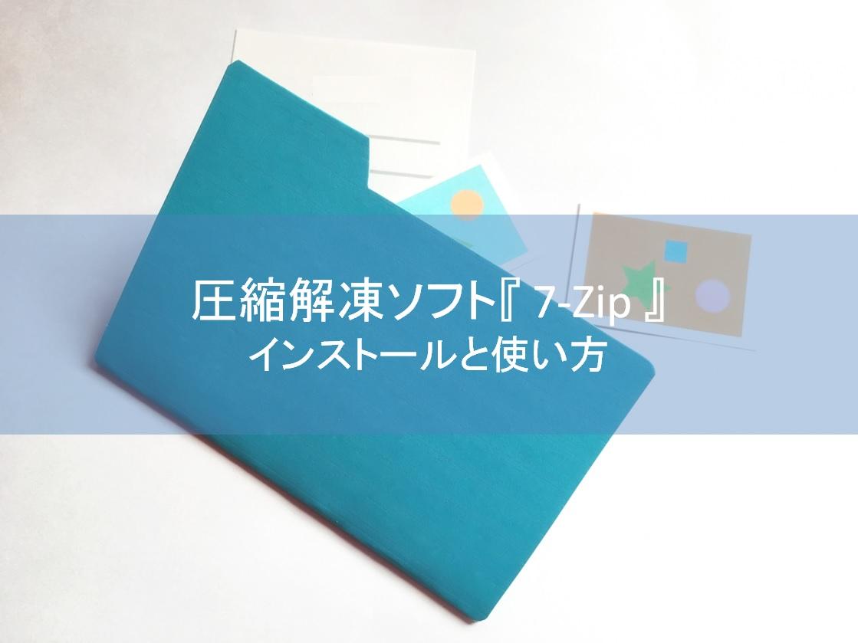 7z形式にも対応した圧縮解凍ソフト「7-Zip」のインストールと使い方