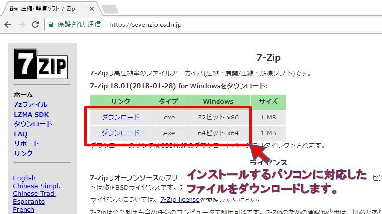 7-Zipダウンロード
