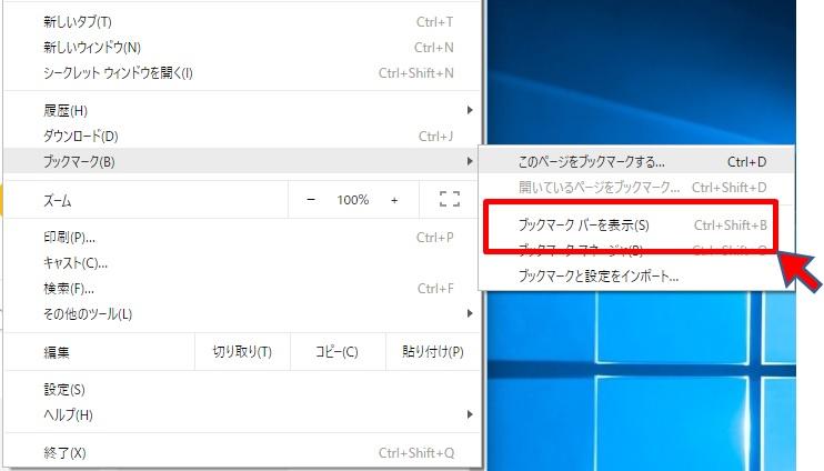 Google Chrome(グーグルクローム)のインストールとブックマーク ...