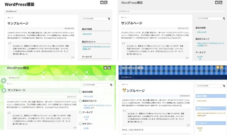 WordPress構築イメージ