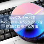 WordPressのバックアップを簡単に取得する方法(エックスサーバー編)