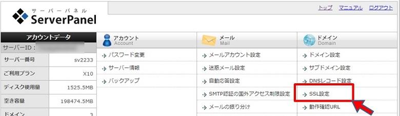 SSL化設定をクリック