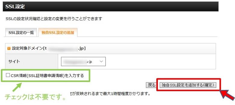 独自SSL設定を追加するをクリック