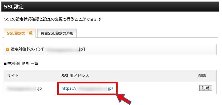 無料独自SSL