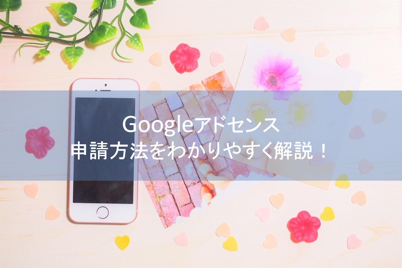 2019年版:Googleアドセンスの申請方法をわかりやすく解説します!