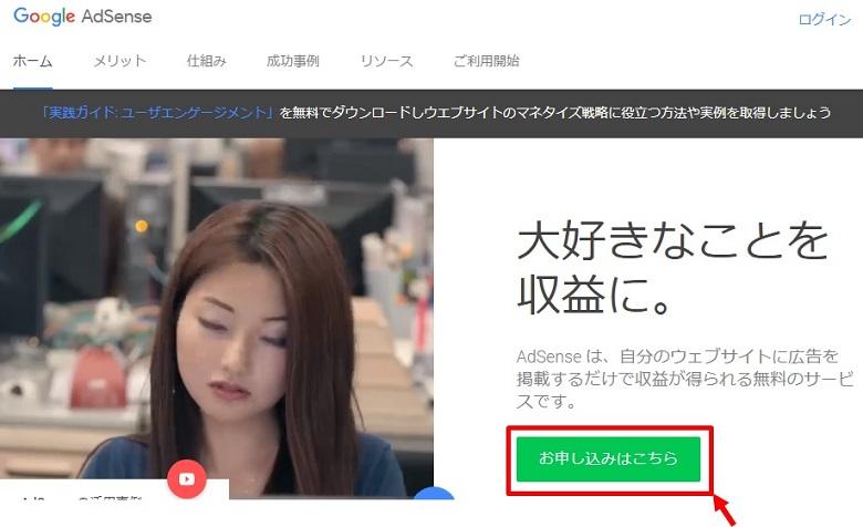 Googleアドセンスの公式サイト