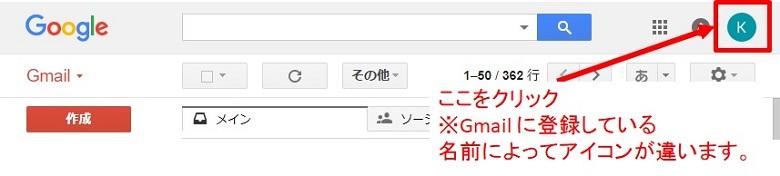 Gmailアイコンをクリック