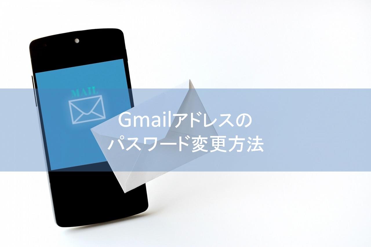 Gmailアドレスのパスワード変更方法