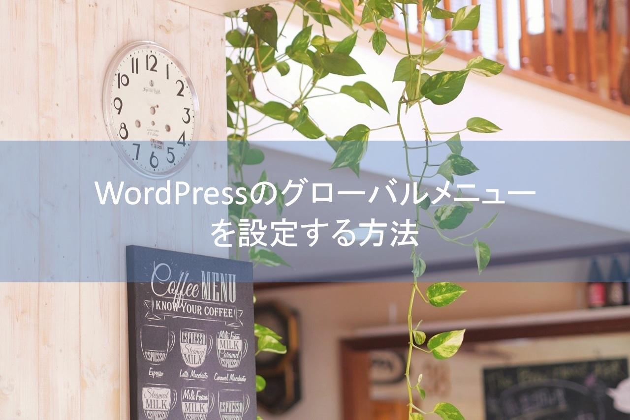 手順どおりで簡単に作成! WordPressのグローバルメニューの作成方法