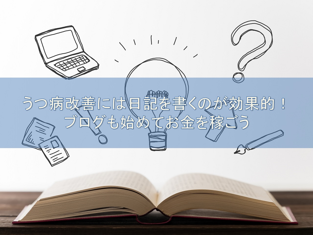 うつ病治療に日記を書くのが効果的!ブログも始めて生活費も稼ごう