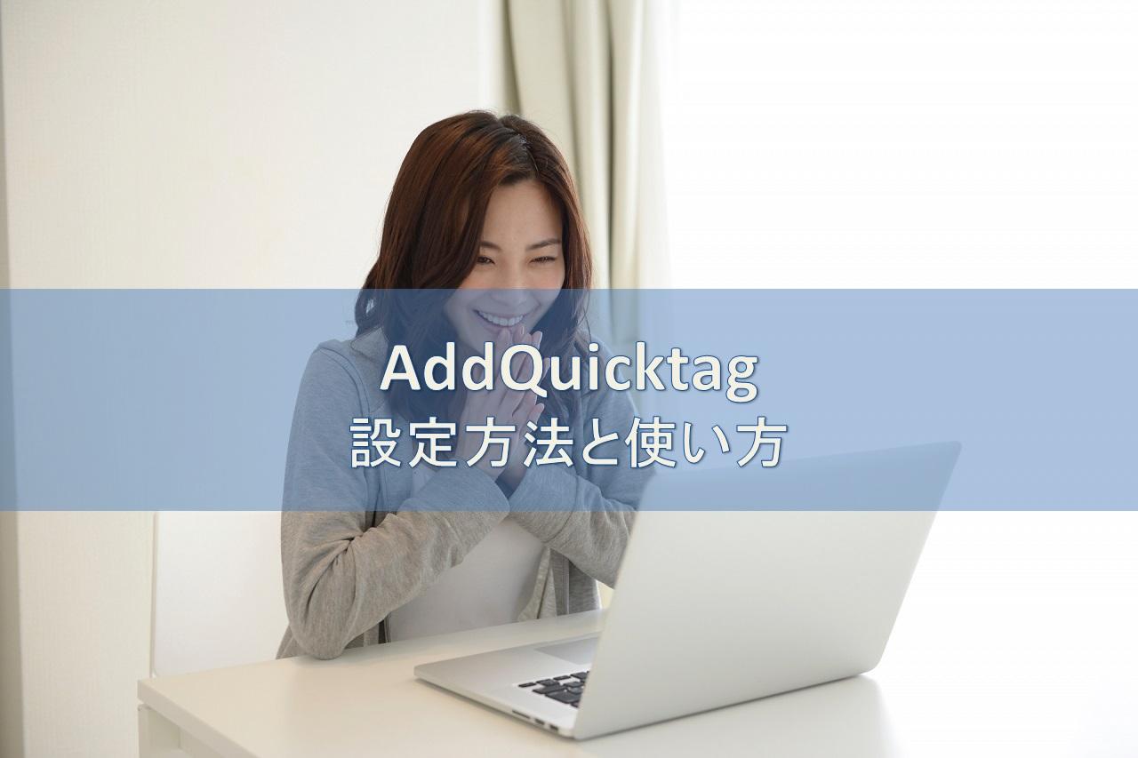 AddQuicktagの設定方法