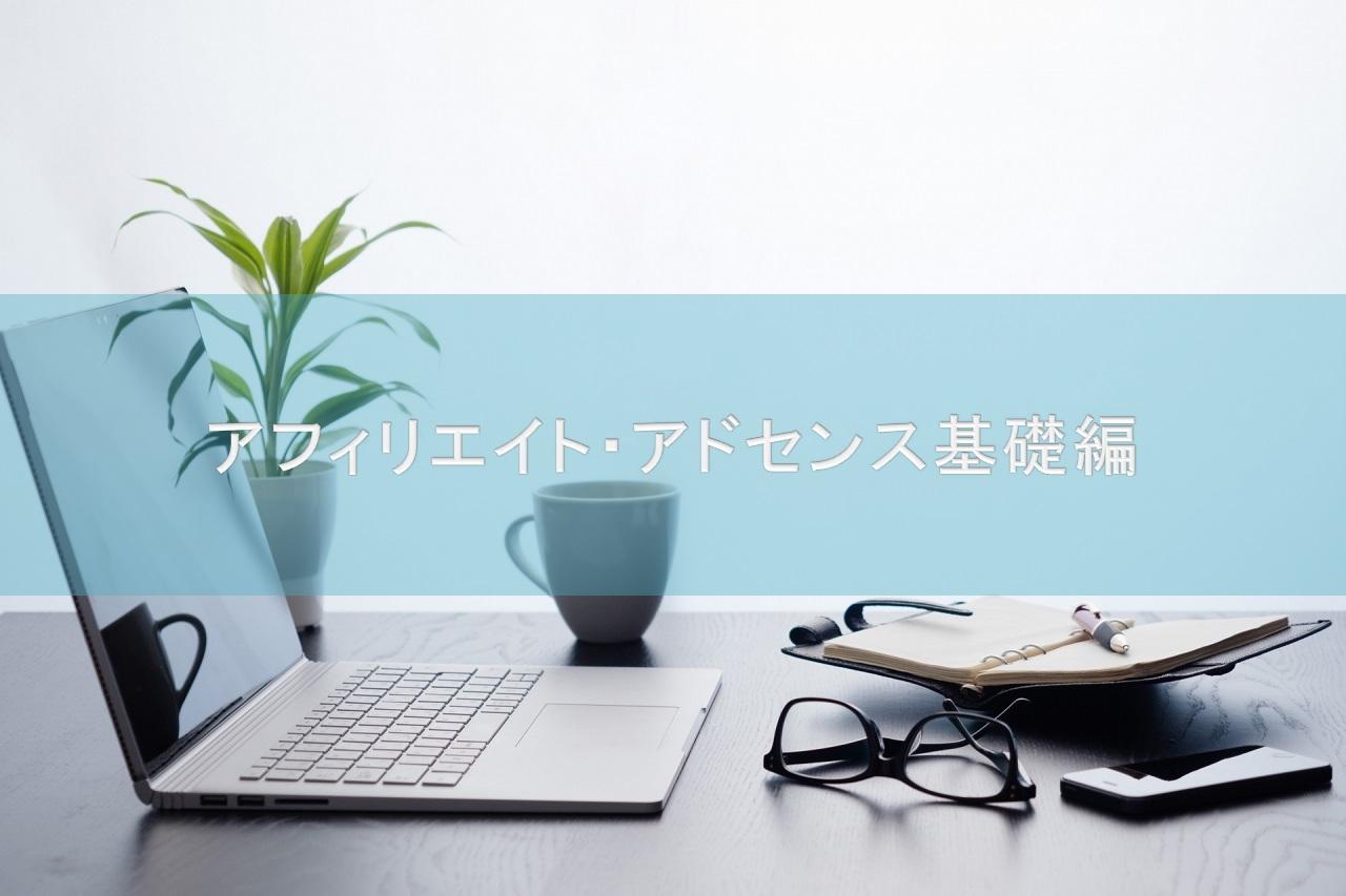 アフィリエイト基礎編