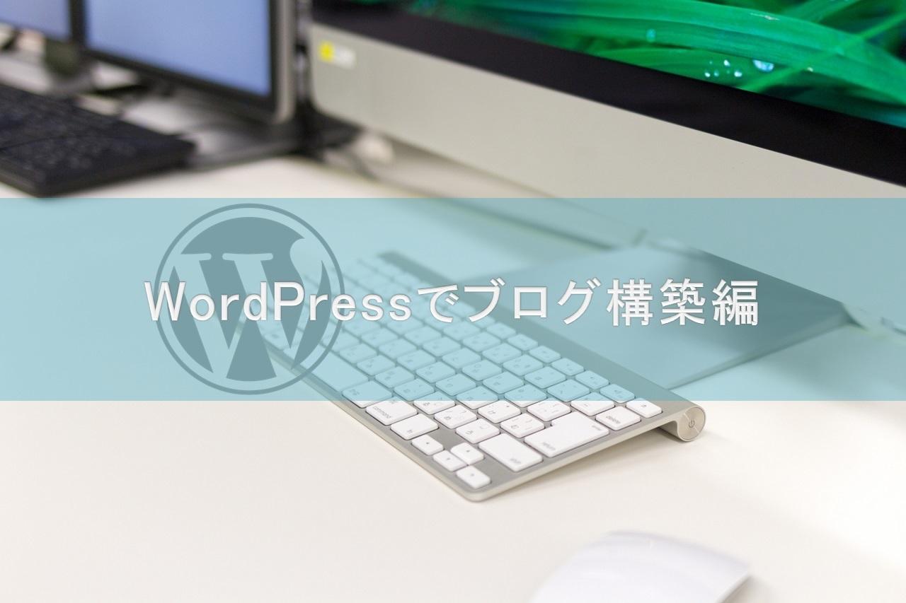 WordPressでブログ構築編