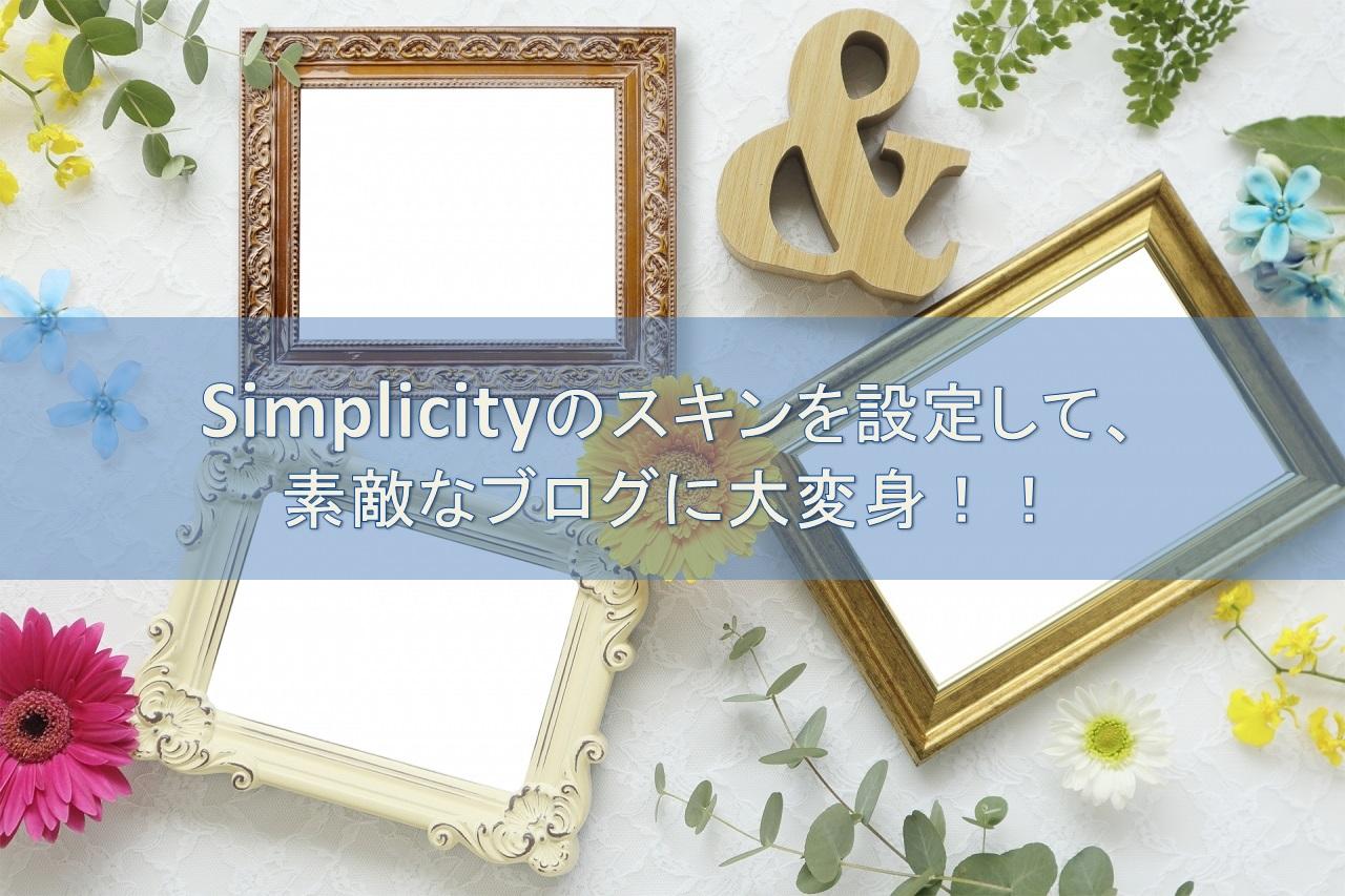 Simplictyのスキン機能