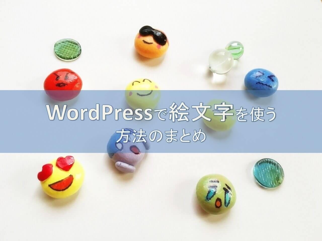 WordPressで絵文字を使う方法のまとめ(絵文字プラグインも紹介)