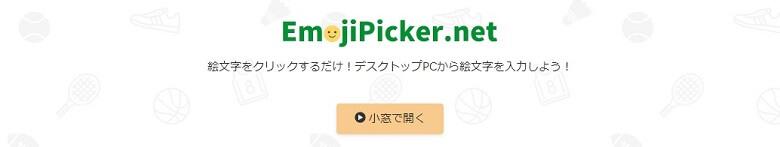 emojipicker