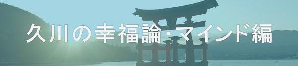 久川の幸福論