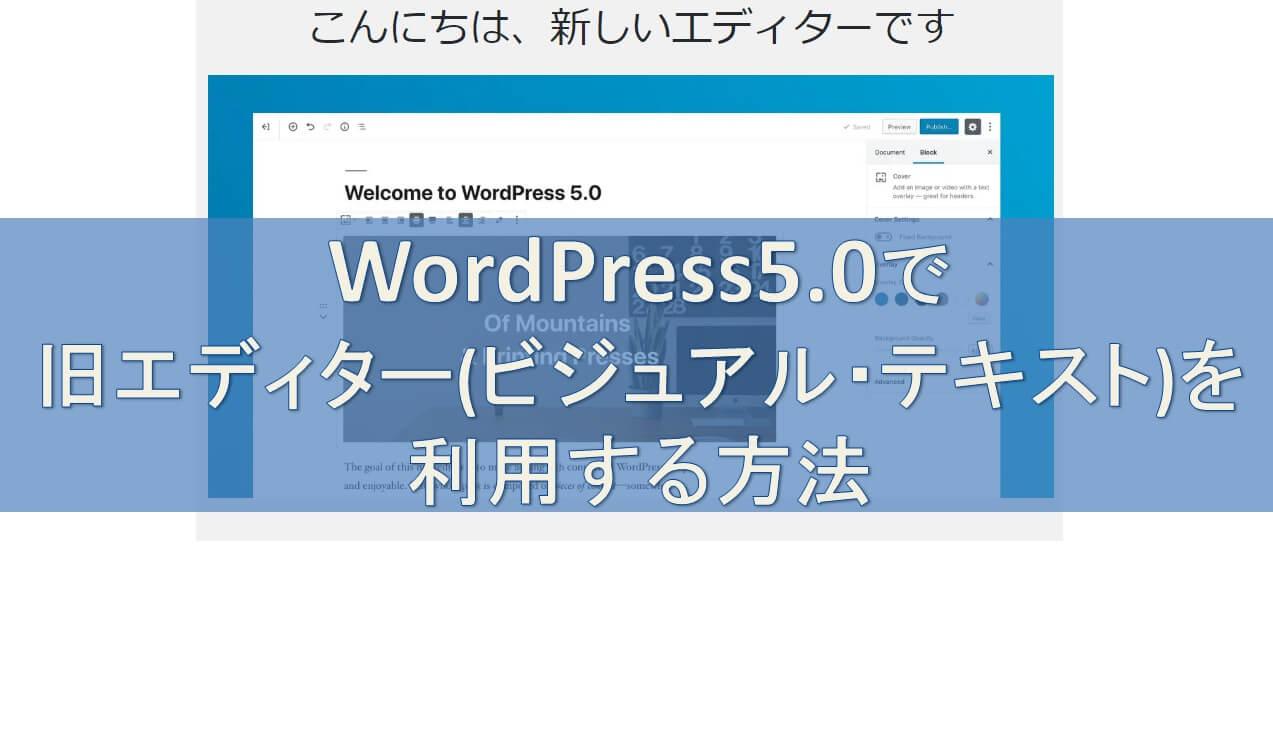 WordPress5.0で旧エディターを使用する方法