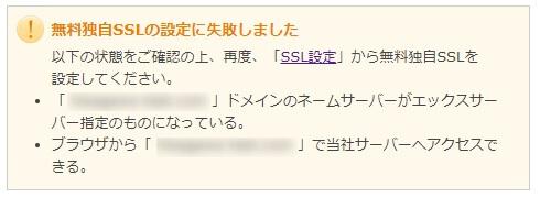SSL化失敗