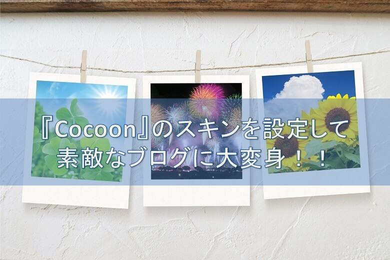 『Cocoon』のスキンを設定して、簡単に素敵なブログに大変身!!
